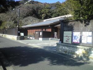 2011年1月13日川喜多記念館