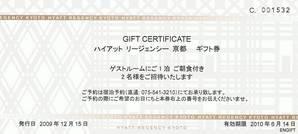 CCF20100101_00001ハイアット京都宿泊券