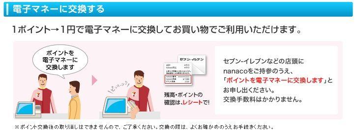 nanako交換