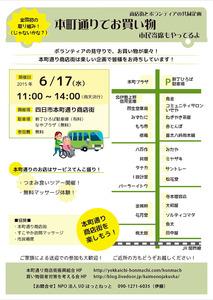 honmachi-kaimono-flyer