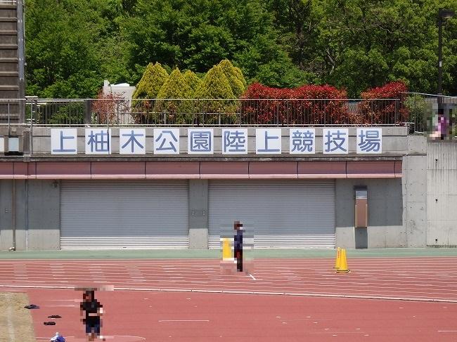【現地】3-A:上柚木公園陸上競技場