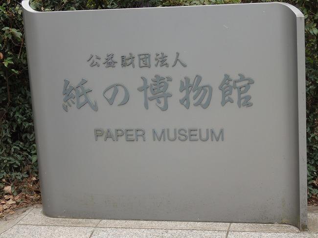 紙の博物館2