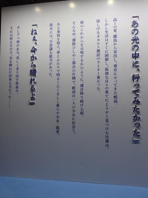 天気の子3(AJ2019)