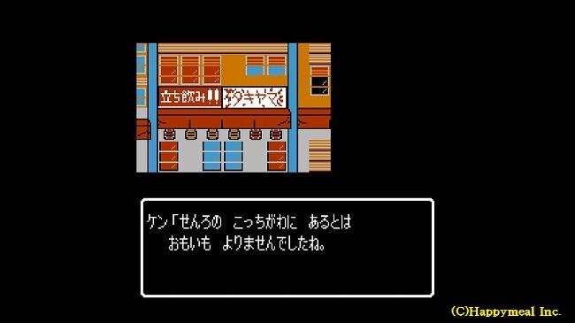 居酒屋タキヤマ(偽りの黒真珠)