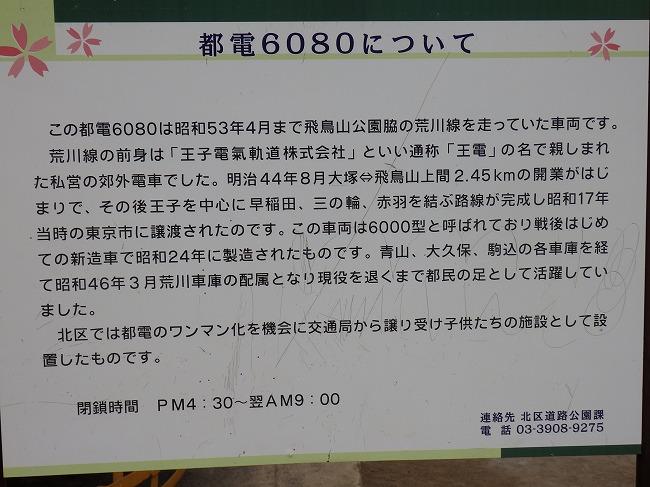 バンドリ巡礼2-2・都電6080
