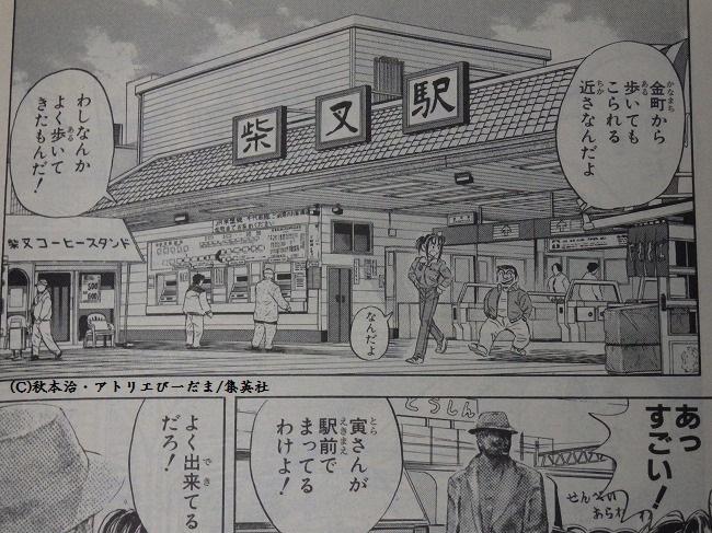 こち亀の柴又駅