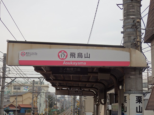 バンドリ巡礼0・飛鳥山駅
