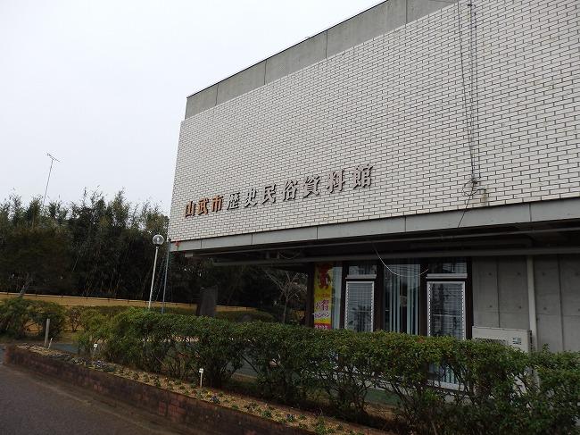 山武市歴史民俗資料館1
