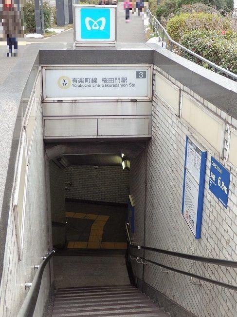 最寄駅の桜田門駅1