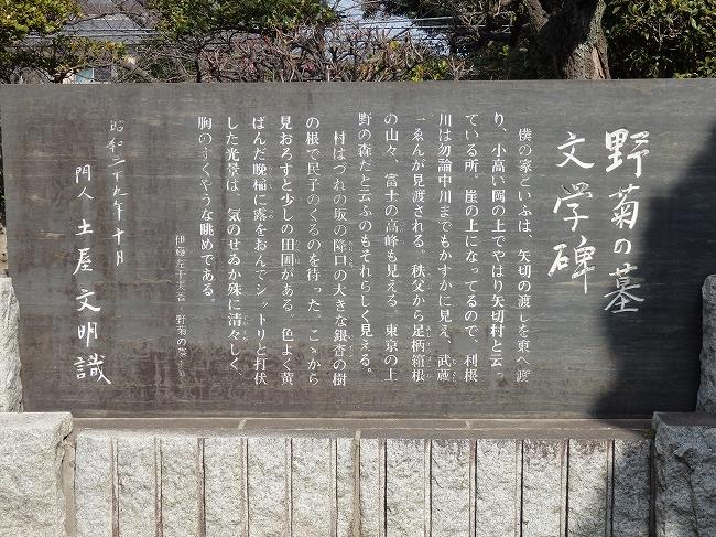 野菊の墓文学碑2