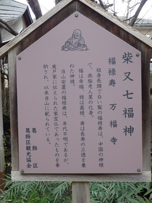 万福寺(福禄寿)2