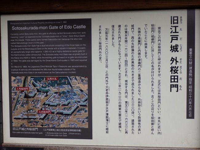 桜田門の説明書き