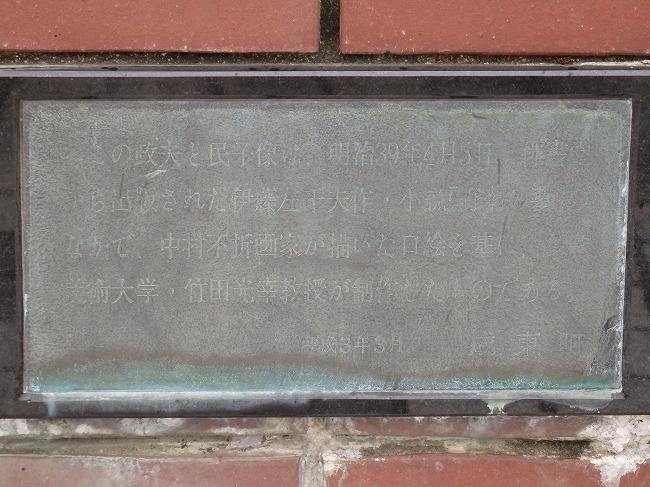伊藤左千夫記念公園の政夫と民子像3