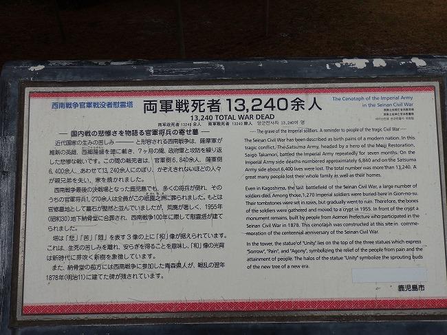 西南戦争官軍戦没者慰霊塔2
