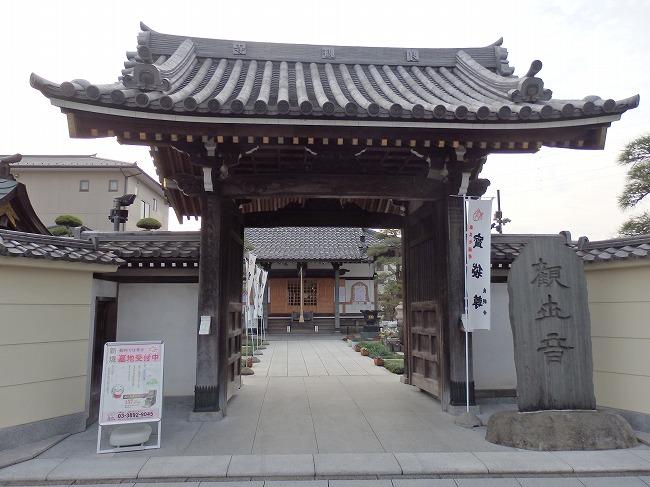 良観寺(宝袋尊)1