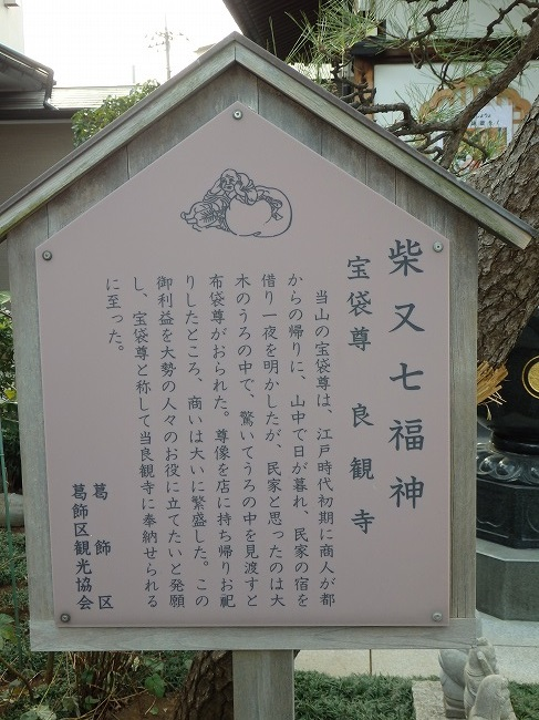 良観寺(宝袋尊)2
