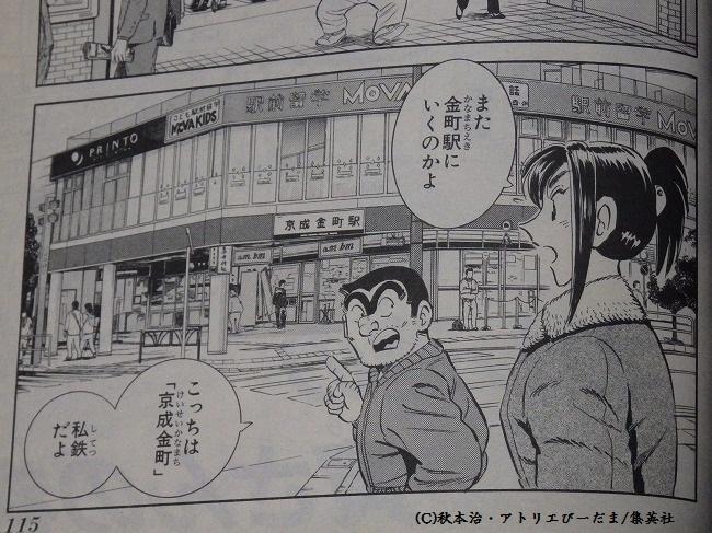 こち亀の京成金町駅