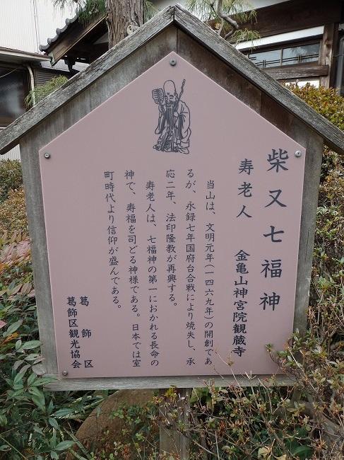 観蔵寺(寿老人)2