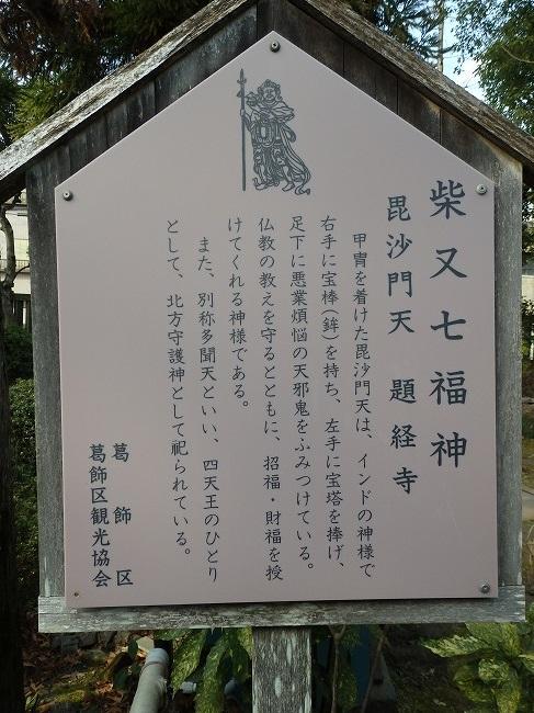 題経寺(毘沙門天)2