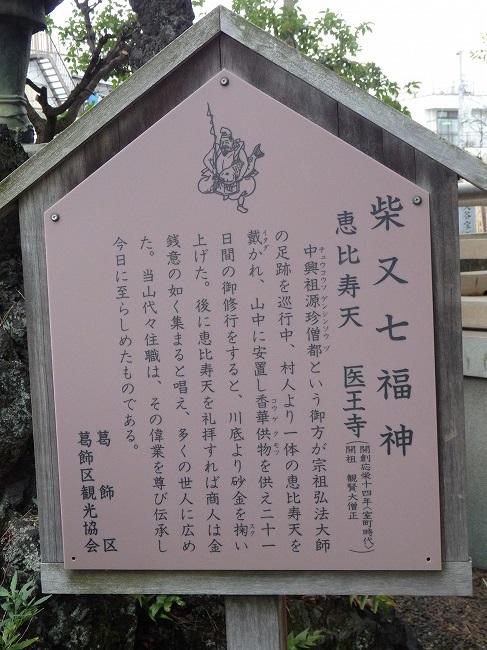 医王寺(恵比寿天)2