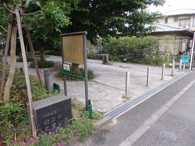 田コロ児童公園1