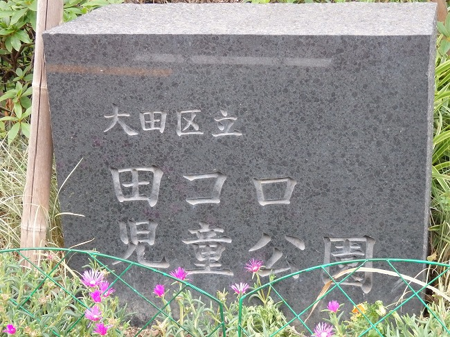 田コロ児童公園0