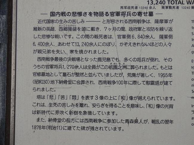 西南戦争官軍戦没者慰霊塔3