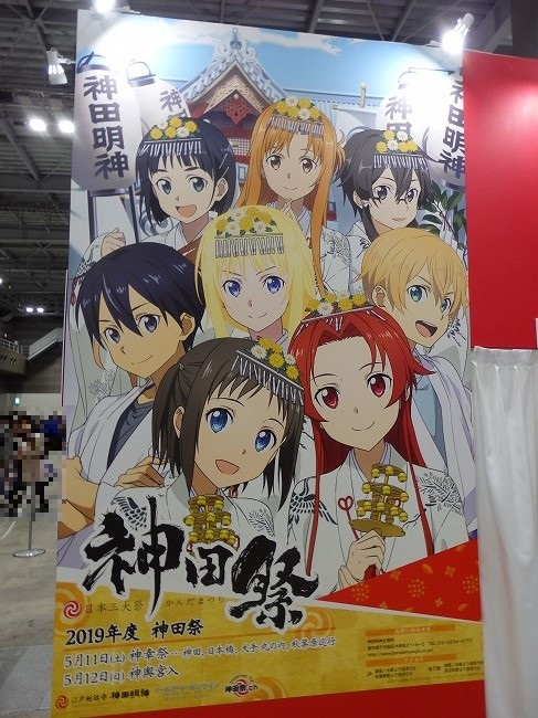神田祭SAO(AJ2019)