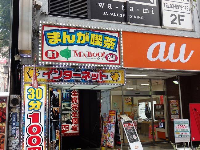 【現地】2-1:新宿やすくに通りの漫画喫茶マンボー