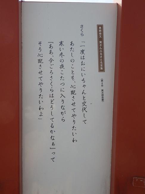 寅さんふるさと名言集8作3