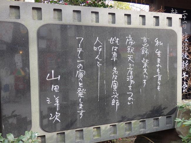 山田洋次碑
