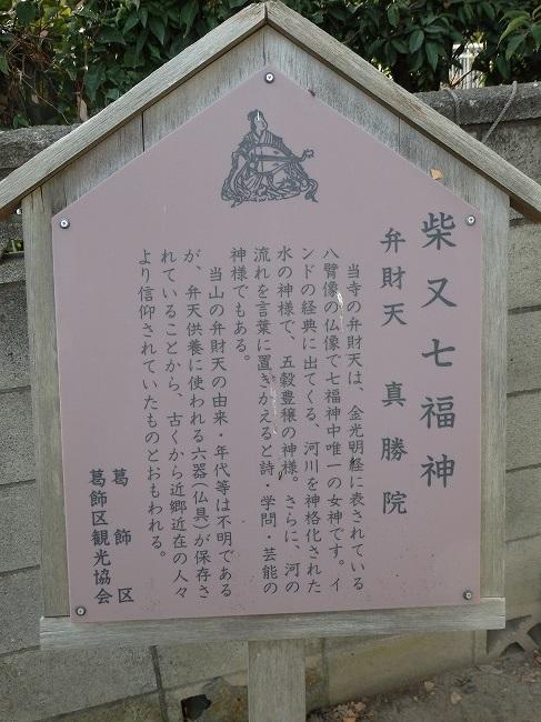 真勝院(弁財天)2
