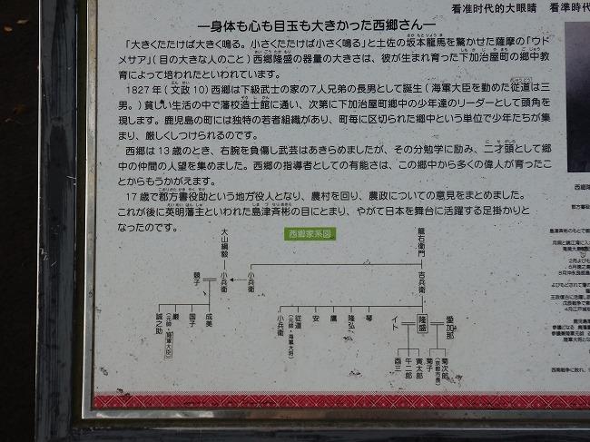 西郷隆盛誕生地3