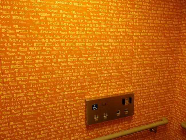 山田洋次ミュージアム内の壁