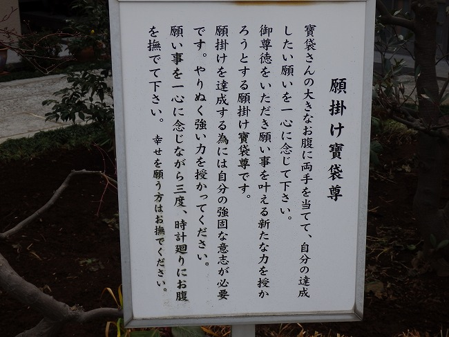 良観寺(宝袋尊)4