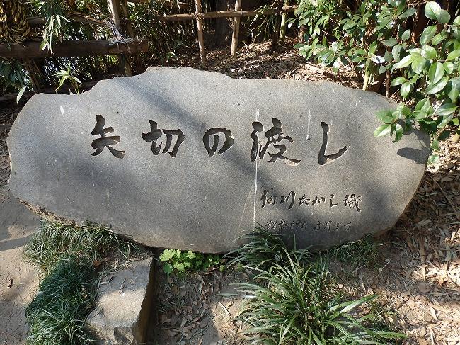 矢切りの渡しの碑