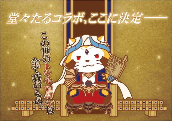 Fate/Rascal Order -絶対魔獣洗線アライグマ-