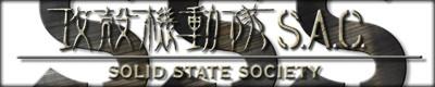 攻殻機動隊 S.A.C. Solid State ...