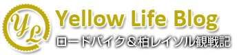 Yellow Life Blog - �?�ɥХ�������쥤������ﵭ