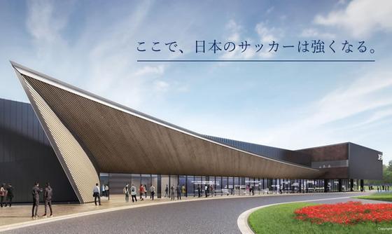 高円宮記念JFA夢フィールド