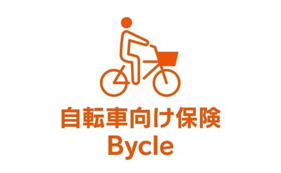 自転車向け保険 Bycle