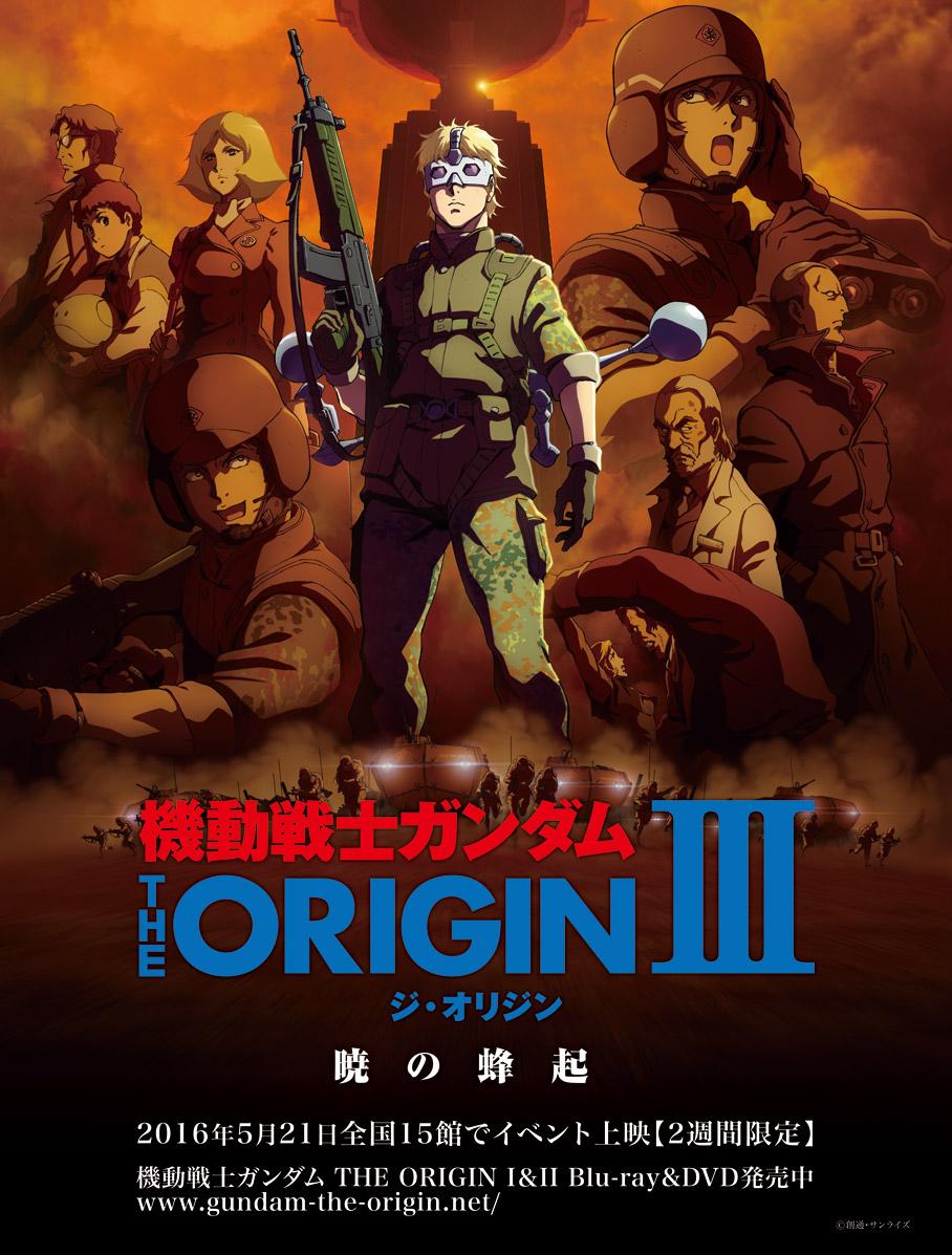 機動戦士ガンダム THE ORIGINの画像 p1_29