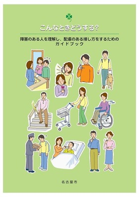 guidebook_cover