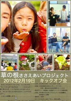 120219草Pキックオフ会ちらし