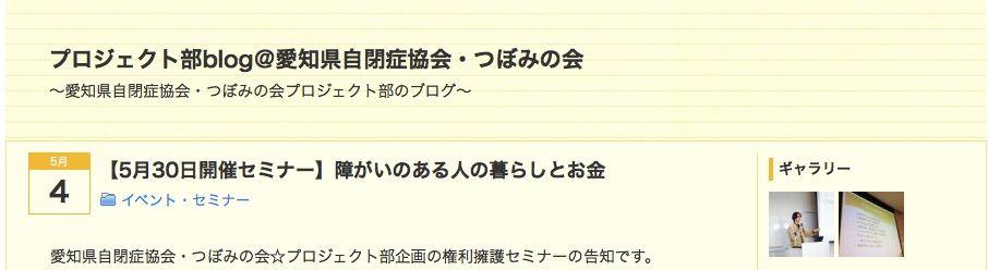 プロジェクト部blog@愛知県自閉症協会・つぼみの会