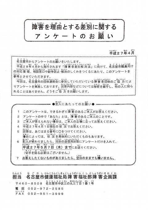 2015年4月名古屋市障害者差別アンケート表紙