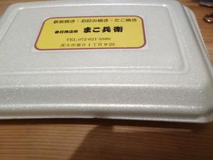 茨木 たこ焼き