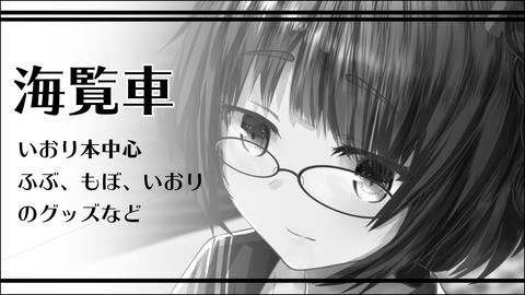2月26日フットバーしま~す!!3頒布物紹介