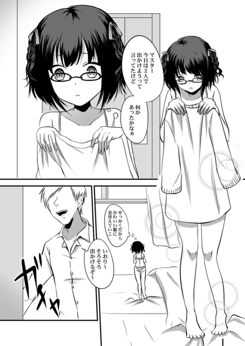 いおり本2sample001