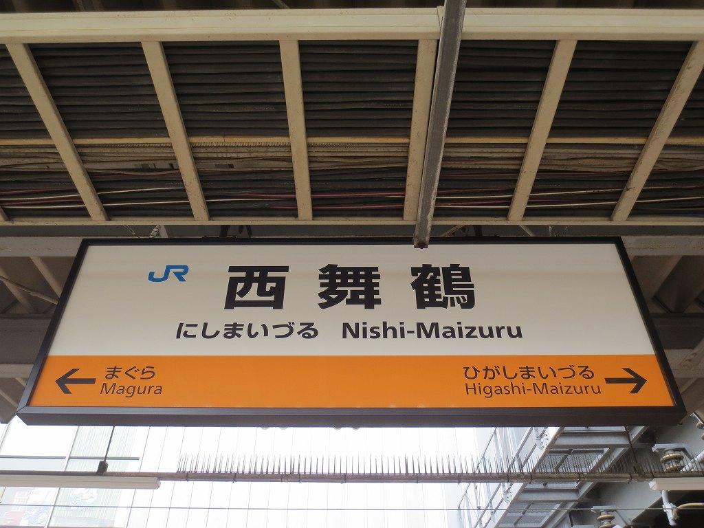 改札画像.net西舞鶴駅投稿ナビゲーション記事の検索最近の記事駅を探すカウンター